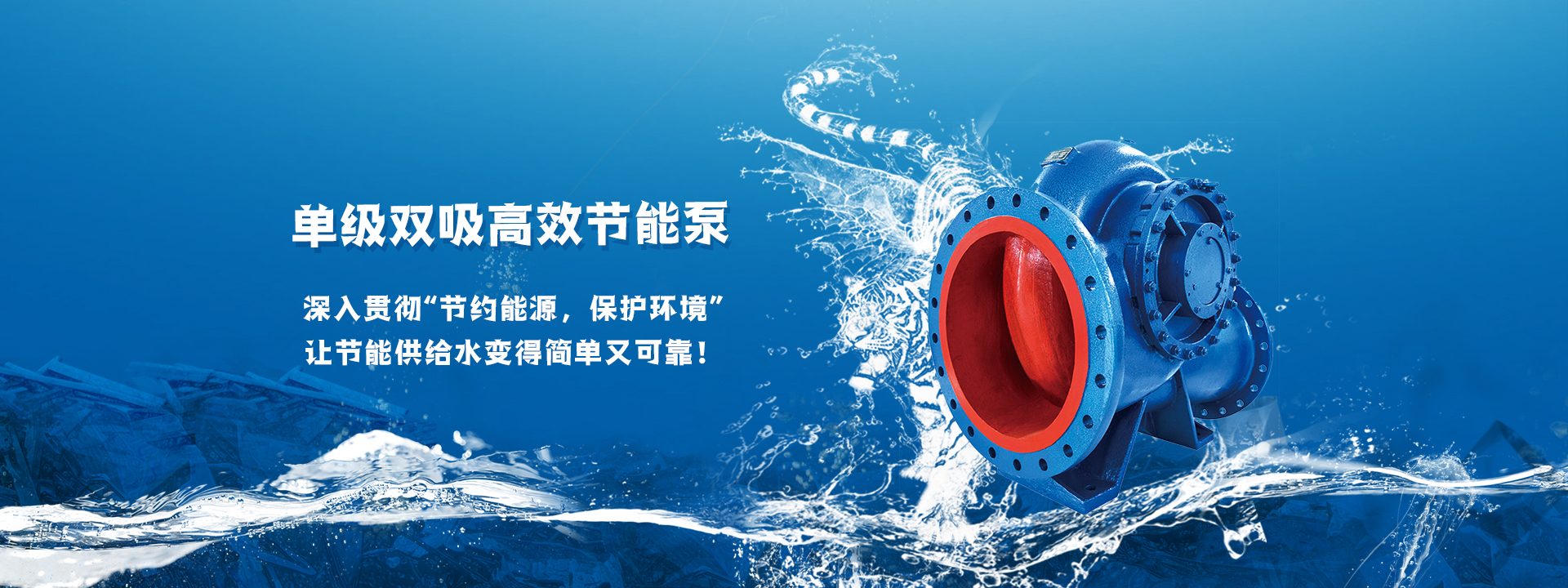 循环水泵节能改造banner